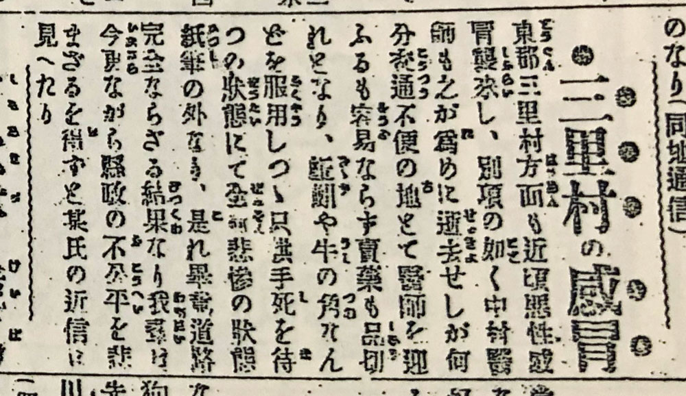 大正7年(1918年)12月5日付『牟婁新報』