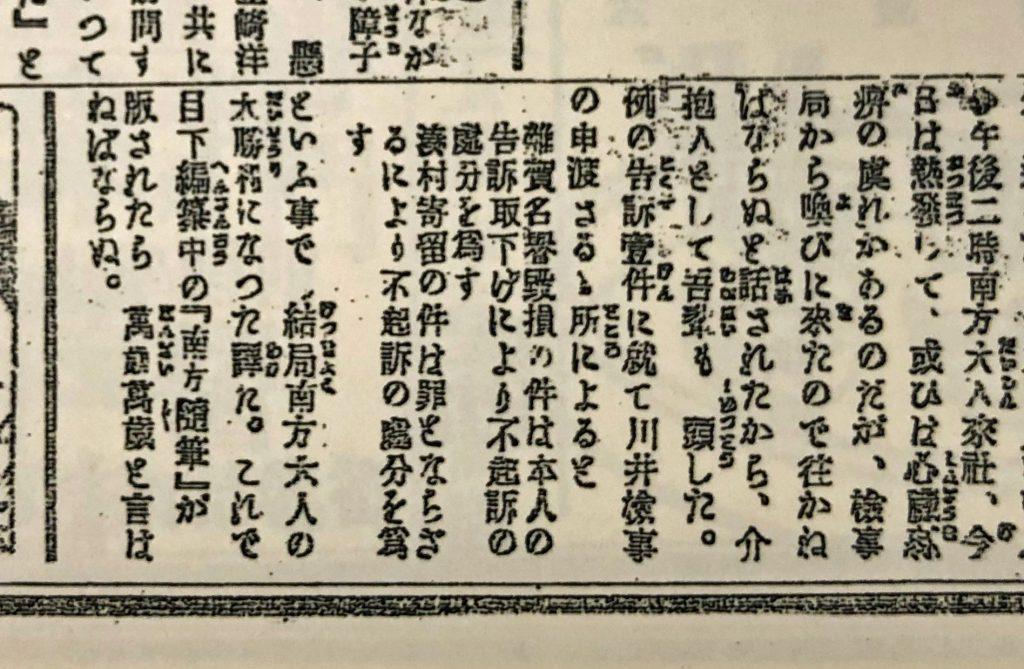 大正7年(1918年)12月7日付『牟婁新報』
