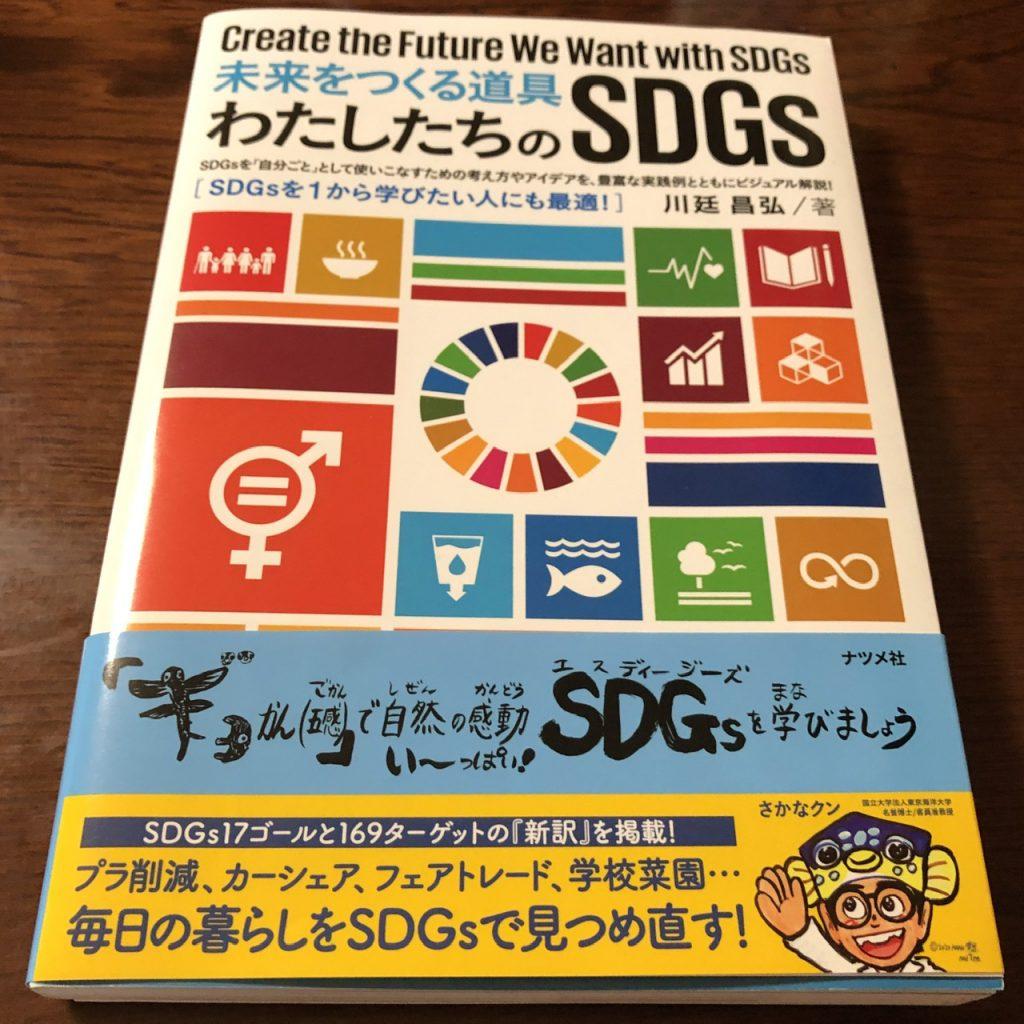 未来をつくる道具 わたしたちのSDGs