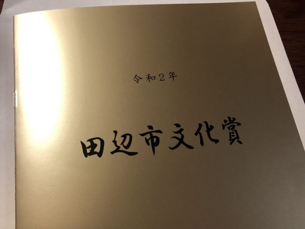田辺市文化賞