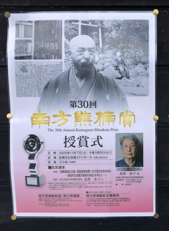第30回南方熊楠賞