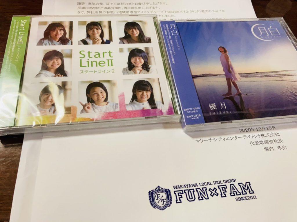 Fun×Fam「Start Line Ⅱ〜スタートライン2〜」、優月「月白(げっぱく)」