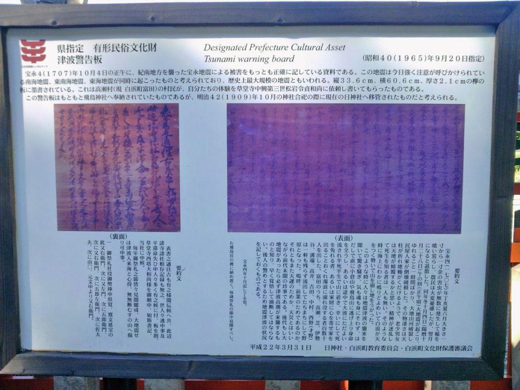 和歌山県指定有形民俗文化財「津波警告板」
