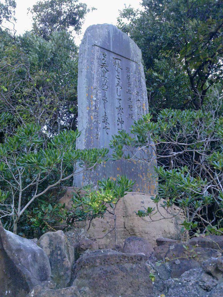 神島の昭和天皇行幸記念碑