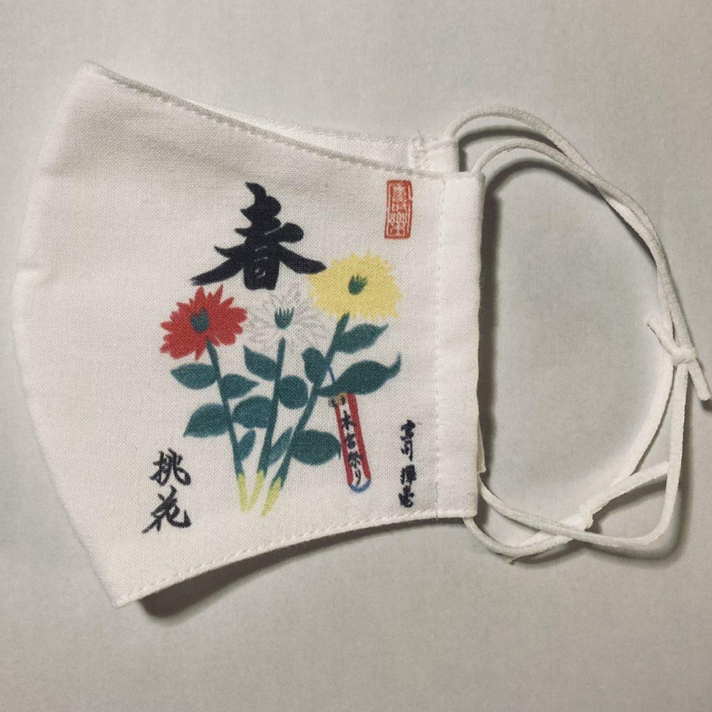 4月13日の湯登神事、宮渡神事で着けたマスク。