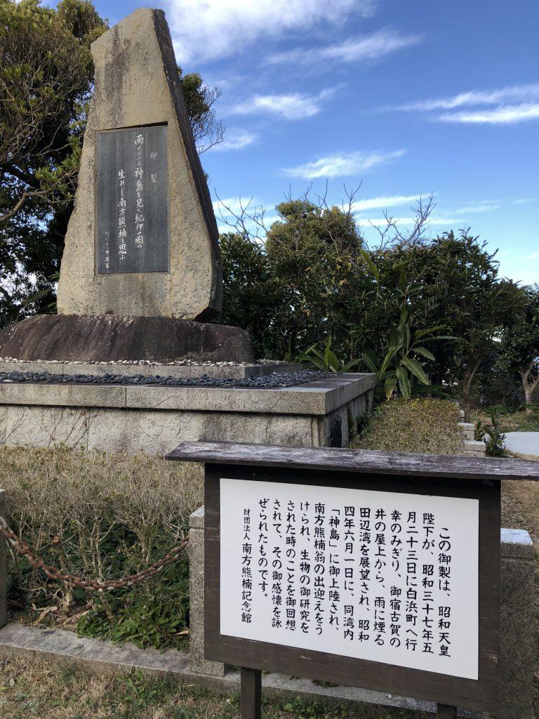 南方熊楠記念館の昭和天皇御製歌碑