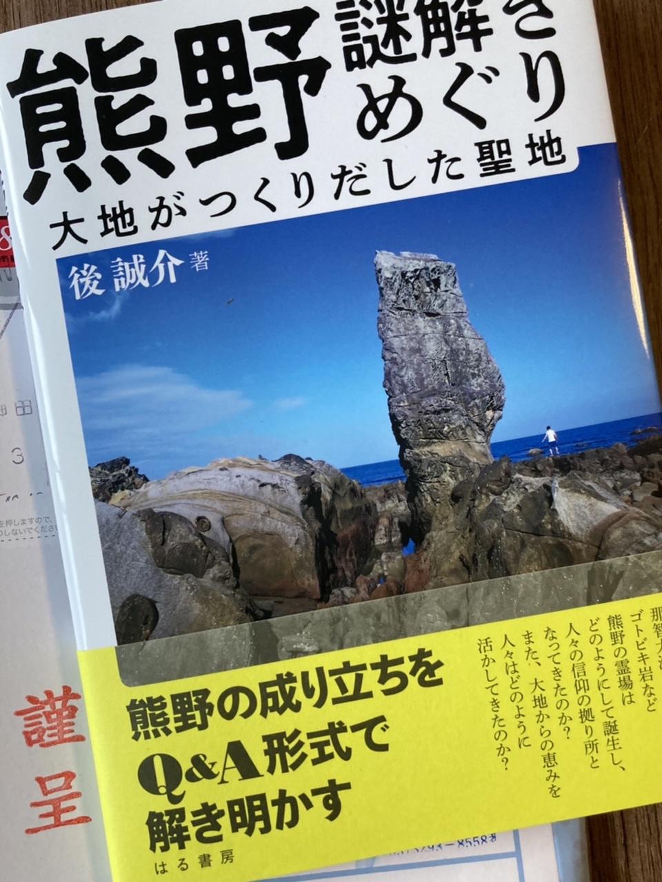『熊野謎解きめぐり 大地がつくりだした聖地』、献本いただきました!
