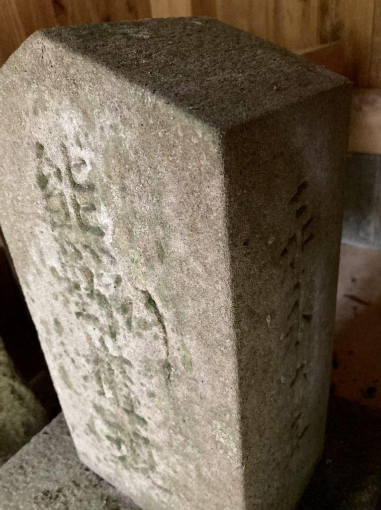 熊野権現の石祠